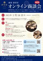 オンライン商談会チラシ