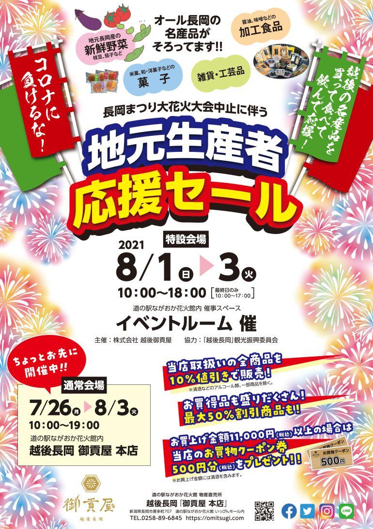 長岡まつり大花火大会中止に伴う「地元生産者 応援セール」チラシ